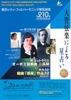 TokyoCityPhil_070726