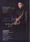 Takumi Kainuma, 070921