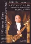 Wataru Sato, 070922