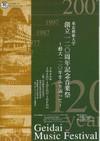Geidai 120th Anniversary