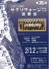 藝大Sax_080212