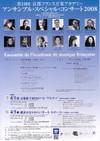 Academie de musique francaise de Kyoto, 080405