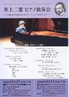 Futaba Inoue, 080411