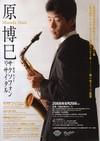 Hiroshi Hara, 080620