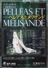 Pelleas et Melisande