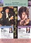 Tokyo Symphony, 081011