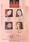 NHK MusicFestival 2008
