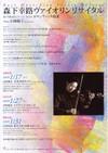 Koji Morishita, 090131
