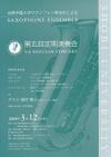 Shobi Univ Saxophone Ensemble