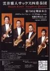 KumoiQ_20090411