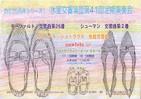 Suikyo, 20090509