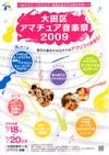 アプリコ 20090720