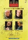 NHK Music Festival 2009