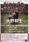 Orchestre de ONL, 091109