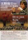 Orchestre de ONL, 091111