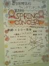Spring Concert, 20100331