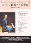 Futaba Inoue, 100409