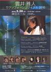 Masato Kumoi, 100520