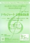東京農業大学管弦楽団20100501