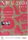 NHKSO_SummerConcert_100716