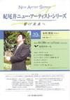 木川博史100630