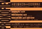 Suikyou, 20100920