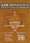 山本繁メモリアルコンサート