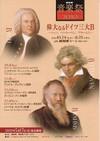 image - NHK Music Festival 2010
