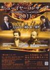 image - concert 20110103