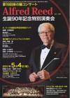 image - 音の輪コンサート2011