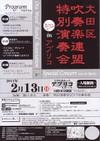 Concert, 20110213