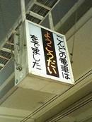 港南台駅にて