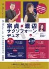 デュオ宗貞・渡辺 - 20110423