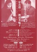 デュオ宗貞・渡辺 - 19941001