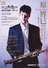Hiroshi Hara, 20110509