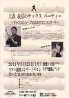 Yoshiki Omori, 20110523