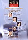 image - NHK Music Festival 2011