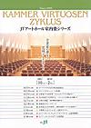 image - JTアートホール室内楽シリーズ