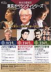 TokyoSymphony, 20111103