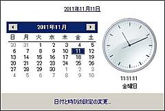 20111111