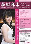 Mami Hagiwara, 20111117