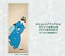 ローム・ミュージックファンデーション-日本SP名盤復刻選集III