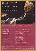 藤井一興リサイタル 20120105