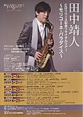 田中靖人, 20120214