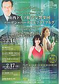 SWR Sinfonieorchester, 20120217