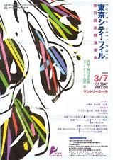 Tokyo City-Phil, 19920307