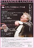 JapanPhil, 20120324