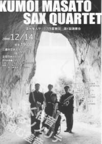雲井雅人サックス四重奏団, 20001214
