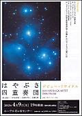 HAYABUSA Quartet 20120409