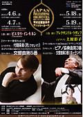 JapanPhil, 20120518